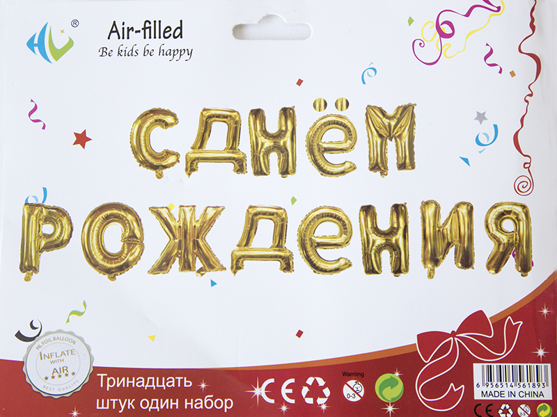 Набор надувных шаров-букв С Днем Рождения Золото 41 см